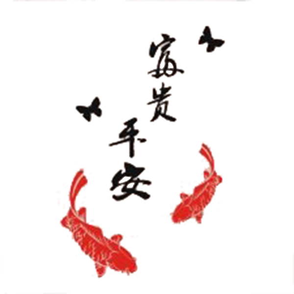 Chinese Characters With Koi Fish Wealth And Safe Removable Wall